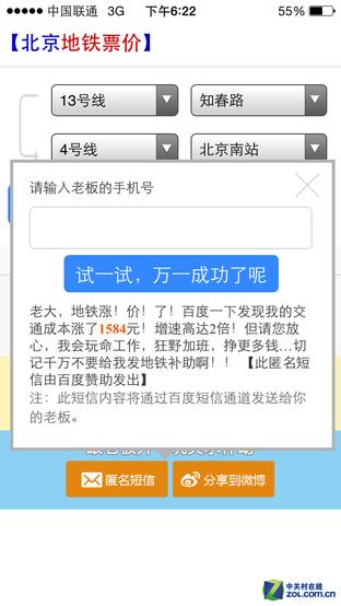 北京地铁要涨价 地铁查价帮你算票价