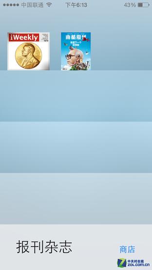报刊杂志有啥用 那些iOS中的冷门应用