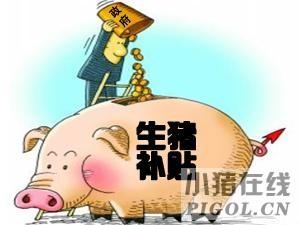黑龙江省出台意见畜牧企业首发上市政府补助1000万