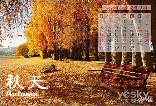 教你用彩影2010轻松制作日历