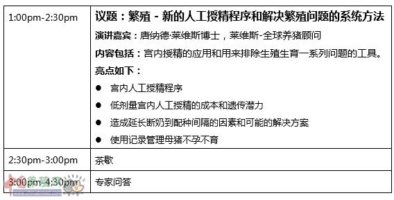 """""""2016养猪繁殖技术国际研讨会""""将于1月8-9日在厦门召开"""