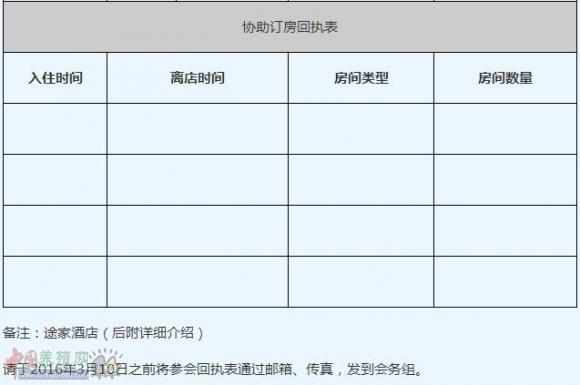 华夏维康+蔚蓝生物――互联网+智慧畜牧商业模式 研修系列论坛 首期