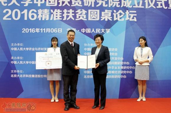由大北农资助建设的中国扶贫研究院在京成立