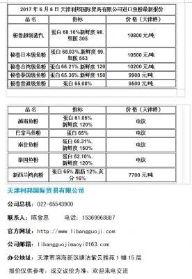 2017年6月6日天津利邦国际鱼粉最新报价