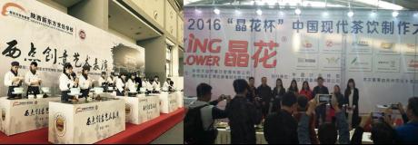 2017西安餐饮供应链展览会精彩活动提前看