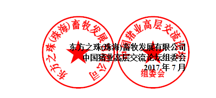 第三届(2017)中国猪业(珠海)高峰论坛会议邀请函