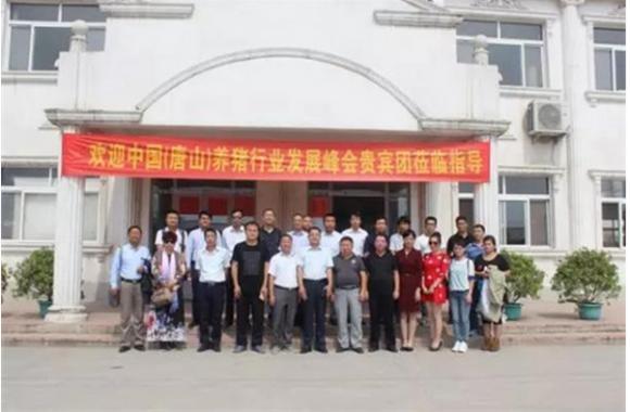 2017中国(唐山)养猪行业发展峰会在唐山隆重召开