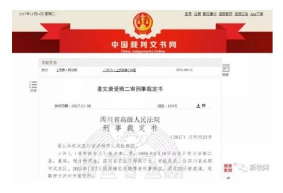 四川农业厅原副厅长受贿逾1800万,中牧、天康等多公司卷入!