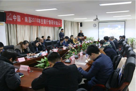 中国•南昌2018年生猪行情研讨会于12月20日在正邦集团召开