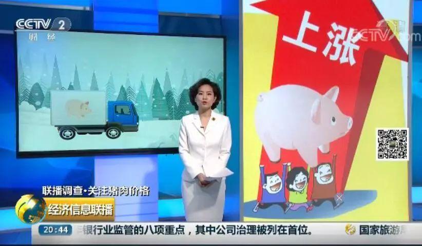 央视:春节需求转旺,后期猪价还有上涨空间!