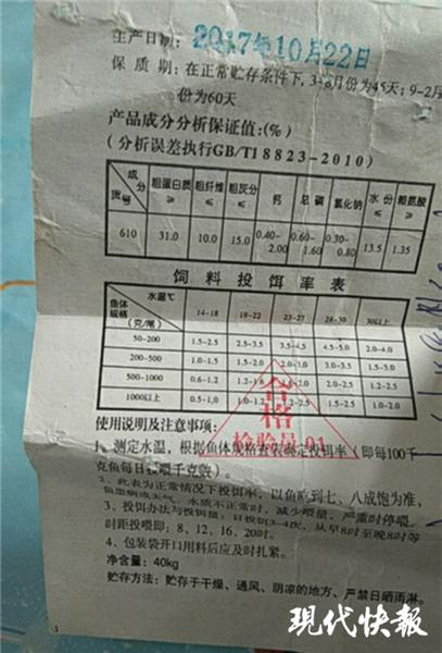 江西茂昌公司被指虚标蛋白含量水产养殖户称4年受损超百万
