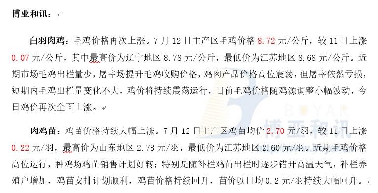 毛鸡价格高位运行鸡苗价格持续上涨―肉鸡主产区评述【7.12】