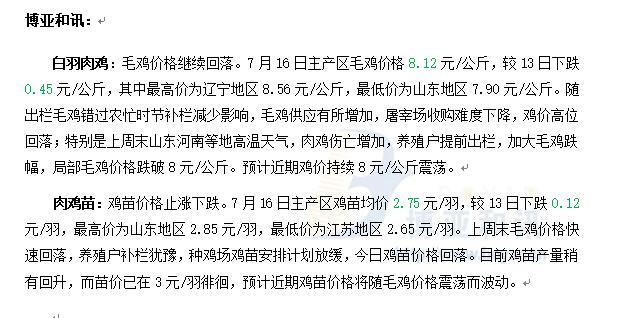 毛鸡价格继续回落鸡苗价格止涨下跌―肉鸡主产区评述【7.16】