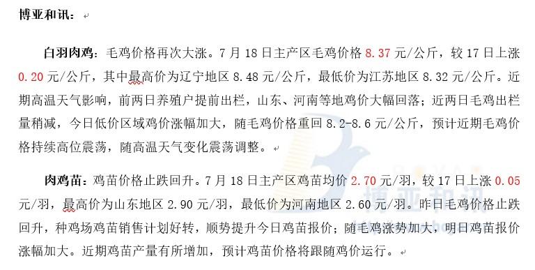 鸡价再次上涨支撑鸡苗报价回升―肉鸡主产区评述【7.18】