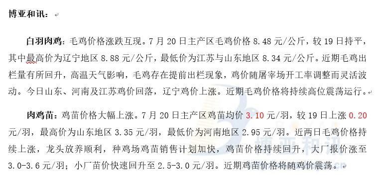 鸡价震荡鸡苗价格涨至3元/羽―肉鸡主产区评述【7.20】