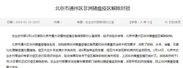 猪价整体下滑,广东高价区单日跌幅超1元/公斤!