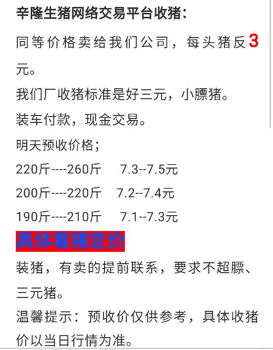 2019年3月23日生猪价格行情【UC房间】