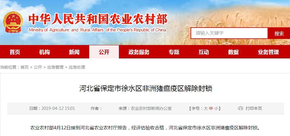 河北省保定市徐水区非洲猪瘟疫区解除封锁