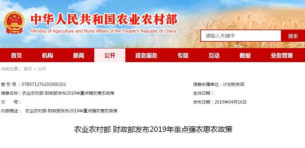 农业农村部 财政部发布2019年重点强农惠农政策
