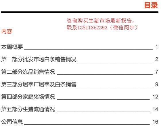 农业农村部为中国猪价站台!但真的上涨可能还需时间