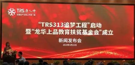 """唐人神启动""""TRS313追梦工程"""" 打造生猪全产业链"""