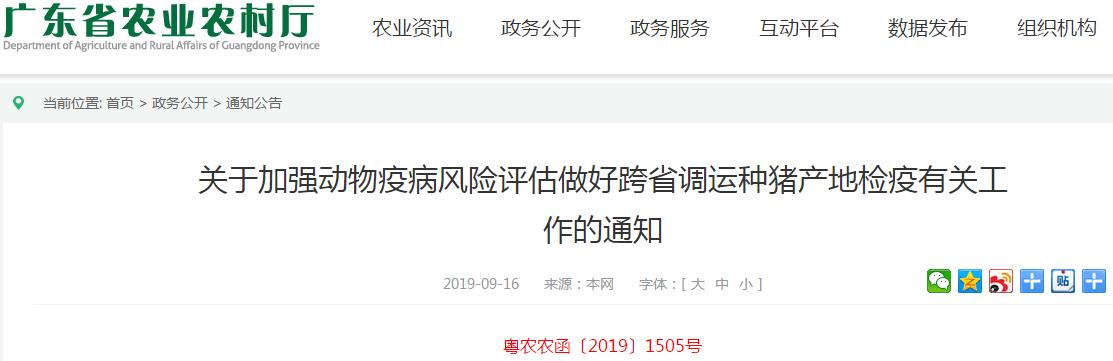 广东省关于加强动物疫病风险评估做好跨省调运种猪产地检疫有关工作的通知