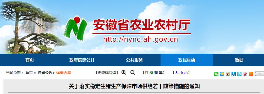 安徽省关于落实稳定生猪生产保障市场供给若干政策措施的通知