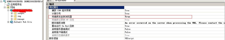 IIS7显示ASP的详细错误信息到浏览器